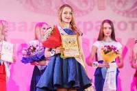 Краса России Тула 2016, Фото: 158