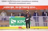 Легенды советского хоккея в Алексине., Фото: 7