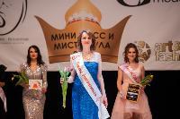 Миссис Тульская область - 2021, Фото: 259
