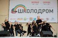 «Школодром-2018». Было круто!, Фото: 12