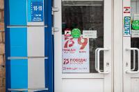 """""""Окна Победы"""", Фото: 35"""