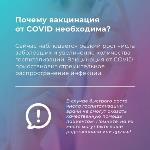 Вакцинация: 10 ответов на популярные вопросы, Фото: 8