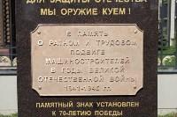 """Открытие памятного знака """"Подвиг ратный, подвиг трудовой"""", Фото: 6"""