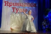 Принцесса Тулы - 2015, Фото: 88