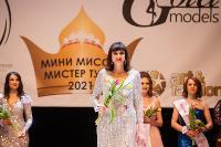 Миссис Тульская область - 2021, Фото: 117