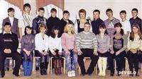 Тула, Школа №62, 11б. , Фото: 98
