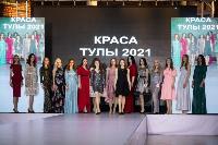 Титул «Краса Тулы – 2021» выиграла Юлия Горбатова, Фото: 131