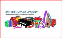 Детская Игрушка, ЗАО, производственное объединение, Фото: 1