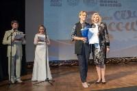 VI Тульский региональный форум матерей «Моя семья – моя Россия», Фото: 32