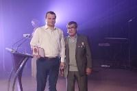 Сотрудников Туламашзавода поздравили с Днем машиностроителя, Фото: 124