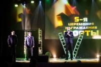 """Пятый фестиваль короткометражных фильмов """"Шорты"""", Фото: 115"""