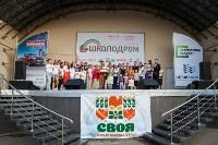 «Школодром-2018». Было круто!, Фото: 828