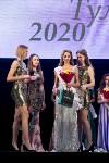 Мисс Тула - 2020, Фото: 250