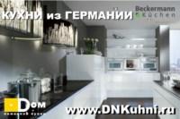 Выбираем мебель для кухни, Фото: 2