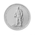 Новые монеты в честь 70-летия Победы в ВОВ, Фото: 1