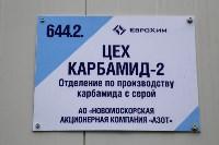 ЕвроХим: открытие нового производства, Фото: 30