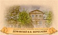 Дом-музей В.В. Вересаева, Фото: 1