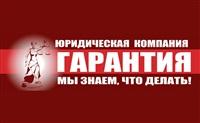 Юридическая компания «ГАРАНТИЯ», Фото: 1