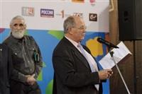 II Международный тульский туристский форум. 6 декабря 2013, Фото: 4