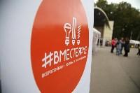 В Туле прошел второй Всероссийский фестиваль энергосбережения «ВместеЯрче!», Фото: 3