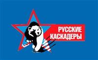 Русские каскадёры, творческая группа, Фото: 1