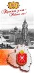 Дизайн приглашений на День города и области, Фото: 3
