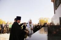 Патриарх Кирилл на Куликовом поле. 21 сентября 2014 года, Фото: 17