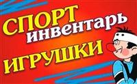 Магазин игрушек и спортивных товаров, ИП Окороков И.А. , Фото: 1