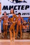 Чемпионат по бодибилдингу и бодифитнесу «Мистер и Мисс Тула - 2015», Фото: 98