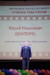 """Открытие конкурса """"Учитель года - 2016"""", 19.04.2016, Фото: 4"""