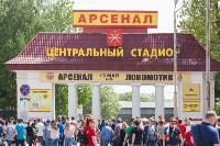 Арсенал-Локомотив 2:0, Фото: 5