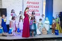 Лучшая модель Тулы - 2018, Фото: 138