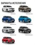 Новый Renault Sandero: Идеальный вариант для всей семьи!, Фото: 6