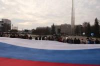 Митинг в честь Дня народного единства, Фото: 11
