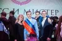 Мисс и Мистер Студенчество 2017, Фото: 141