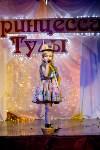Принцесса Тулы - 2015, Фото: 53