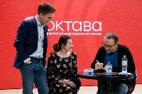 Андрей Звягинцев в Туле, Фото: 122