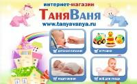 ТаняВаня, интернет-магазин детских товаров, Фото: 1