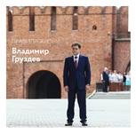 Губернатор Тульской области Владимир Груздев, Фото: 13