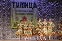 Всероссийский конкурс народного танца «Тулица». 26 января 2014, Фото: 69