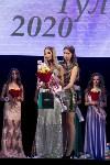 Мисс Тула - 2020, Фото: 249