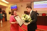 Форум предпринимателей Тульской области, Фото: 28