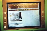 Пополните счёт на необходимую сумму. Купюры вставляйте по одной. Минимальный взнос – 50 рублей., Фото: 6