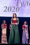 Мисс Тула - 2020, Фото: 218