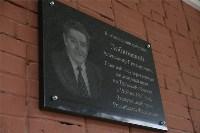 Открытие мемориальной доски Александру Лобковскому, Фото: 3