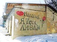 «Машуля, я тебя люблю!» Тула, ул. Ползунова, 8., Фото: 10