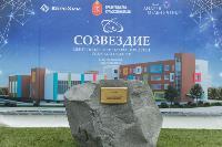 В Новомосковске построят Центр одаренных детей «Созвездие», Фото: 2