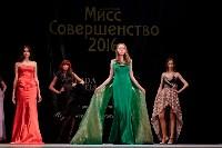 Мисс Совершенство 2016, Фото: 113