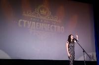 Кастинг на Мисс Студенчество 2016, Фото: 79