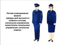 Форма сотрудников административно-технического надзора, Фото: 2